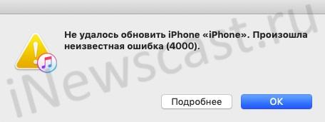 Способы решения ошибки 2002 в iTunes