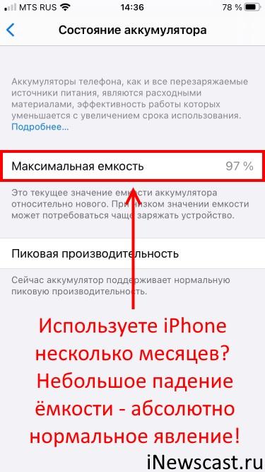 Небольшое падение ёмкости аккумулятора iPhone