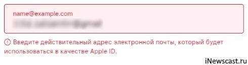 Недействительный адрес электронной почты для Apple ID