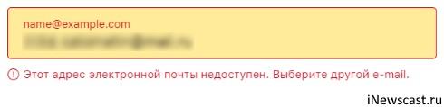 Этот адрес электронной почты недоступен