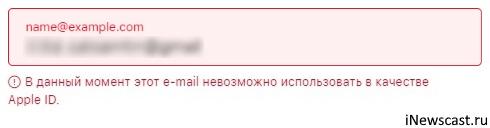 В данный момент этот e-mail невозможно использовать в качестве Apple ID