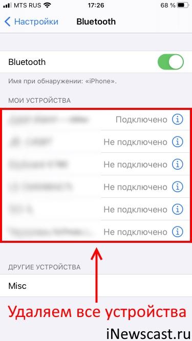 Удаляем все устройства в настройках Bluetooth на iPhone