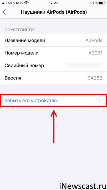 Настройки iPhone - Bluetooth - AirPods - Забыть это устройство