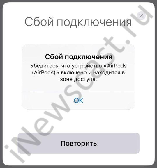Сбой подключения AirPods к iPhone
