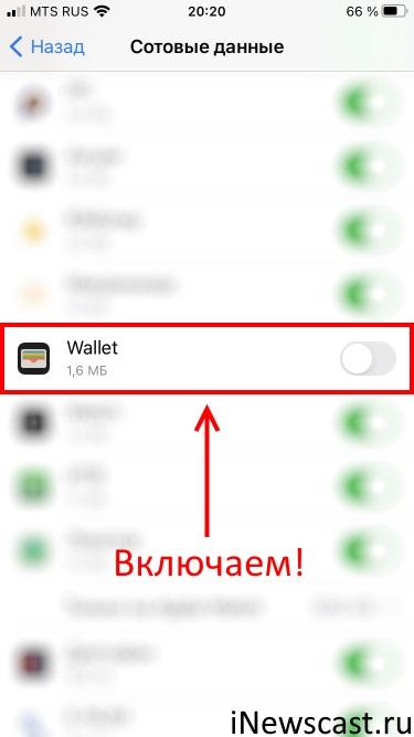 Нет доступа Wallet к сотовым данным - нет подключения к Apple Pay