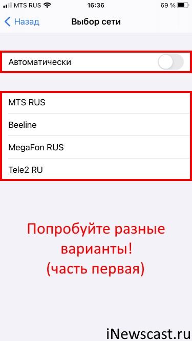 Выбор сети в настройках iPhone