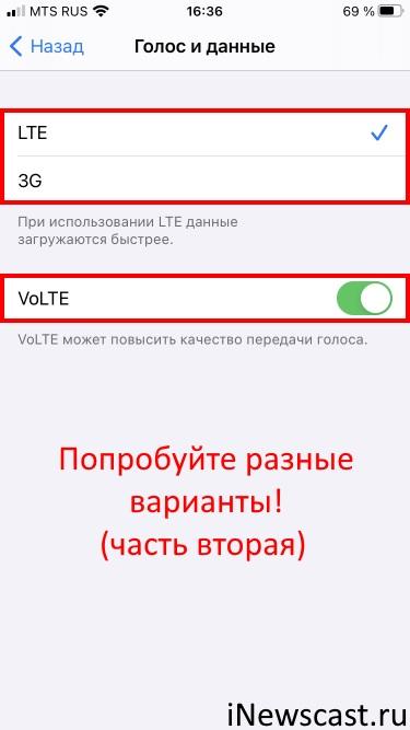 Настройка передачи голоса и данных на iPhone