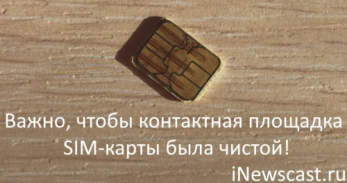 Контактная площадка SIM-карты должна быть чистой!
