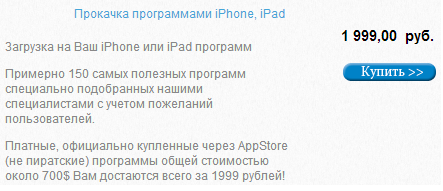 Для чего нужен Apple ID