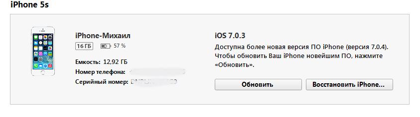 Информация о iPhone