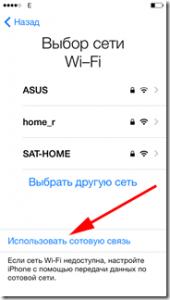 Для активации iPhone можно использовать сотовую сеть