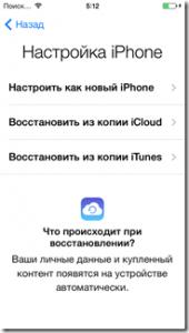Первоначальная настройка iPhone