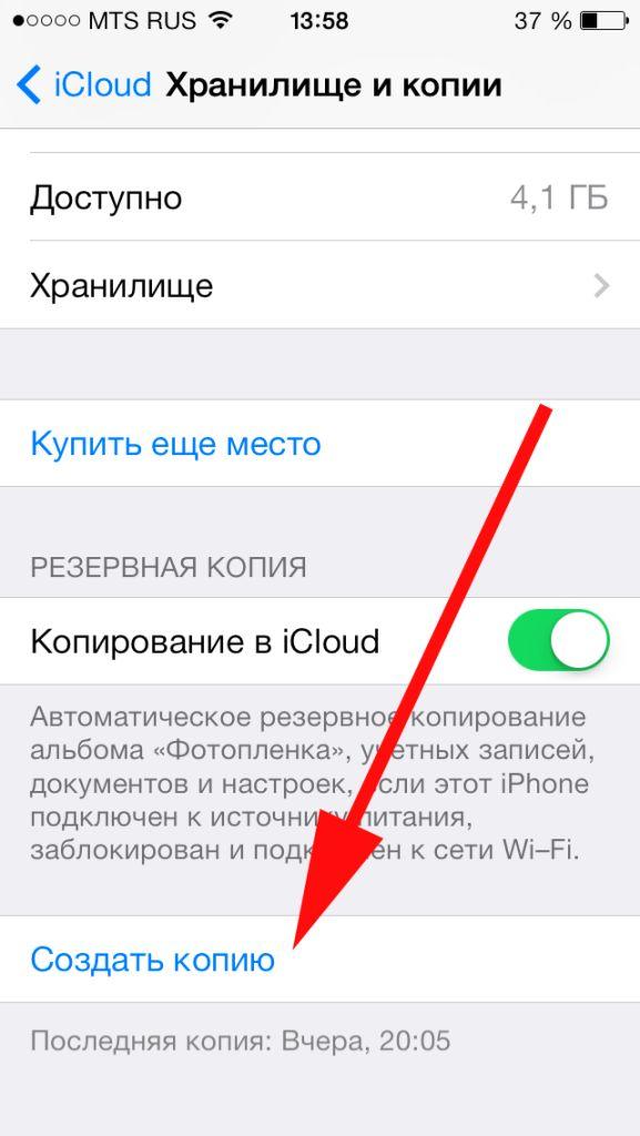 Создание резервной копии iphone icloud