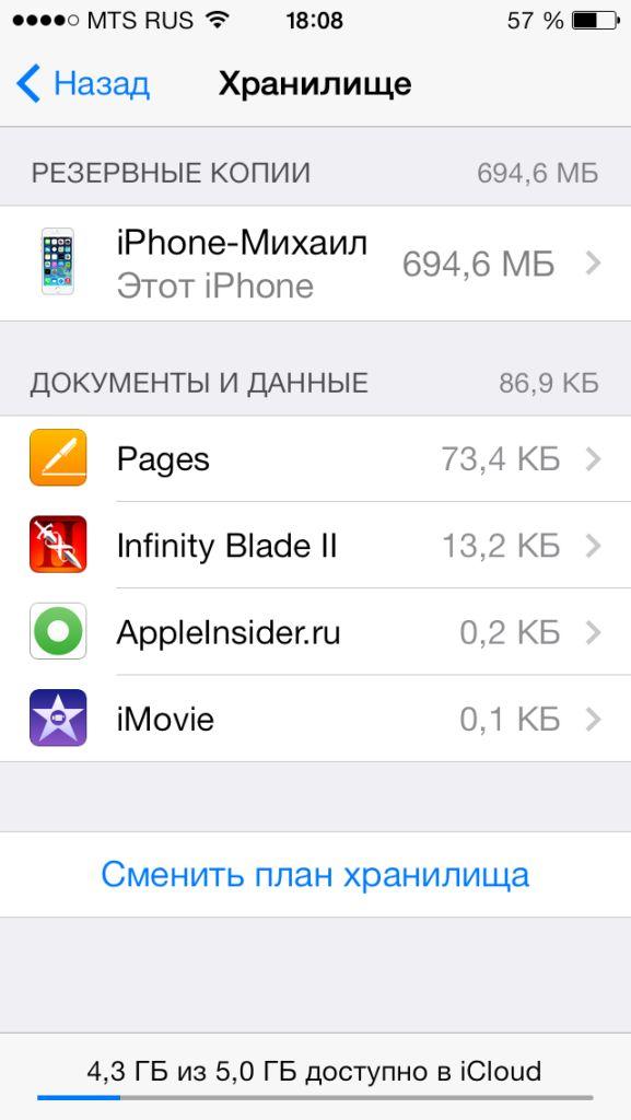 Где находится мои файлы на айфоне