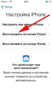 Восстановление из копии iCloud