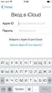 Указываем свой Apple ID