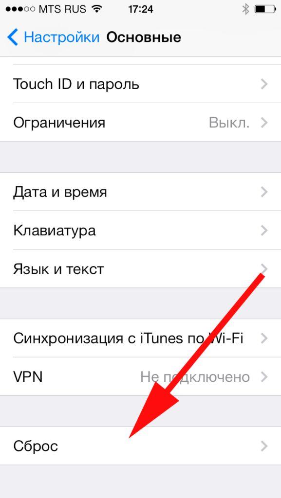 Как сделать сброс заводских настроек на iphone