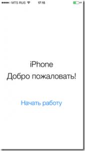 Активация iPhone завершена