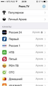 peers_tv_vibor_kanalov