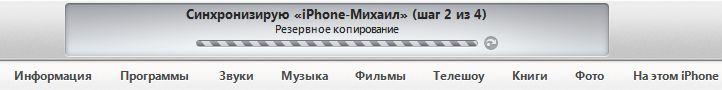 Создание резервной копии в iTunes