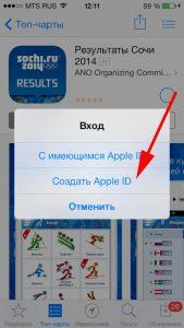 Punkt_sozdat`_Apple_ID