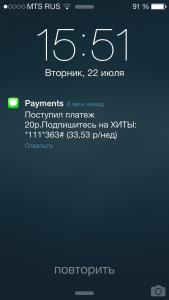Поступил платеж на iPhone