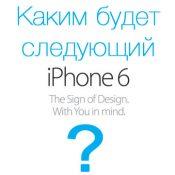 Какой новый айфон