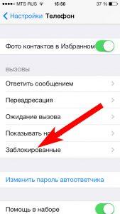 Расположение черного списка айфон