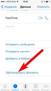 Добавляем в черный список на iPhone