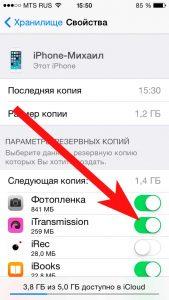 Причина Not enough storage на iphone