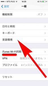 "Пункт меню выше надписи ""iTunes WiFi"""