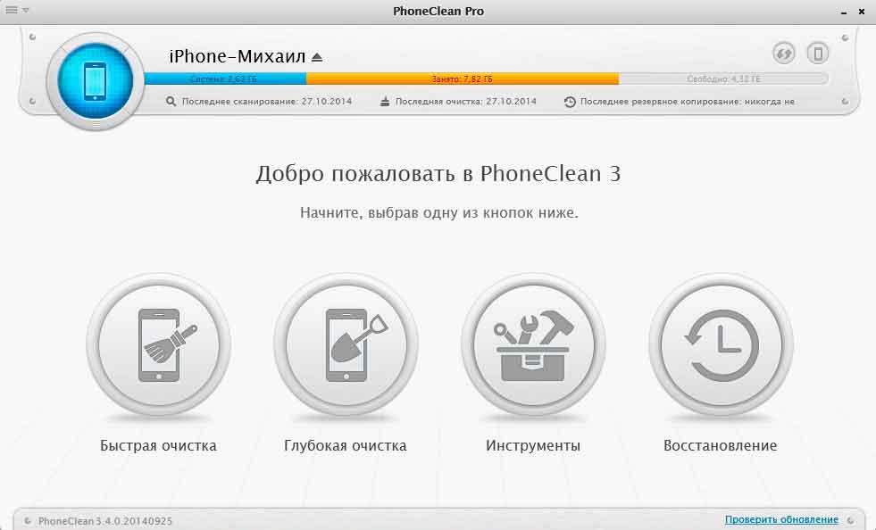 Главное меню PhoneClean