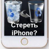 Стираем все настройки на iPhone и iPad