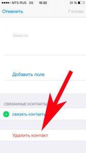 Удалить контакт на айфоне