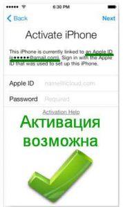 Просит Apple ID и пароль - можно разблокировать