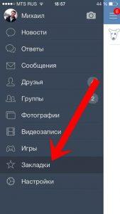 vk app на iphone