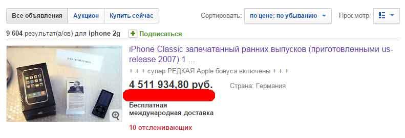 Цена на новый iPhone 1