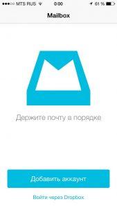 MailBox для iPhone и iPad