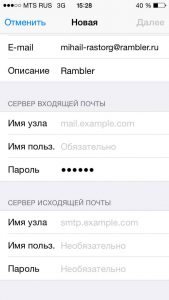 Данные сервера входящей и исходящей почты