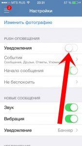 Настройки приложения VK
