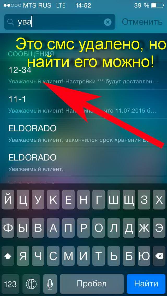 Как в айфоне вернуть удаленное