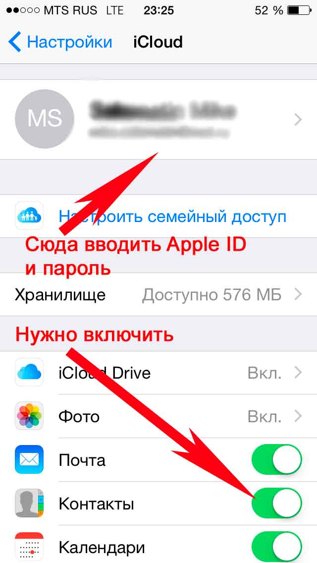 Apple id и icloud не совпадают - b6744