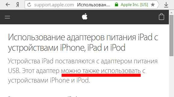Скриншот с сайта Apple - заряжать можно!