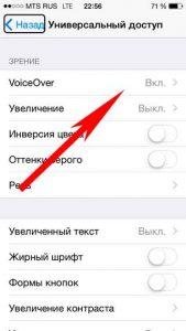 Универсальный доступ - VoiceOver