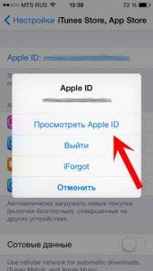 Просмотр информации о Apple ID