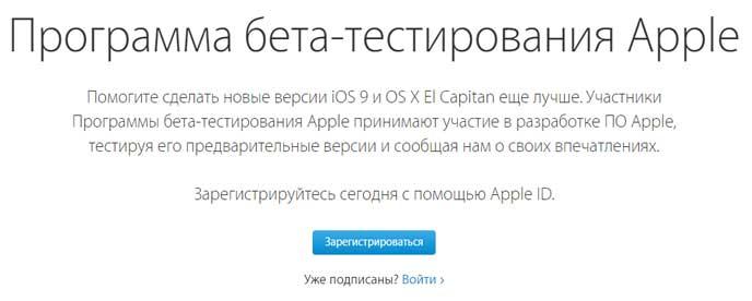 Программа бета-тестирования Apple