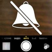 Убираем звук при фотосъемке в iOS