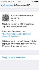 Установка iOS 10 Developer Beta
