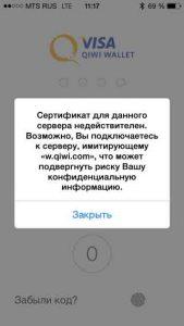 Ошибка в приложениях