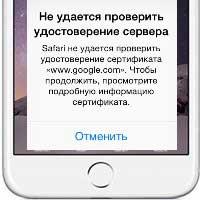 Сертификат сервера не действителен на iPhone